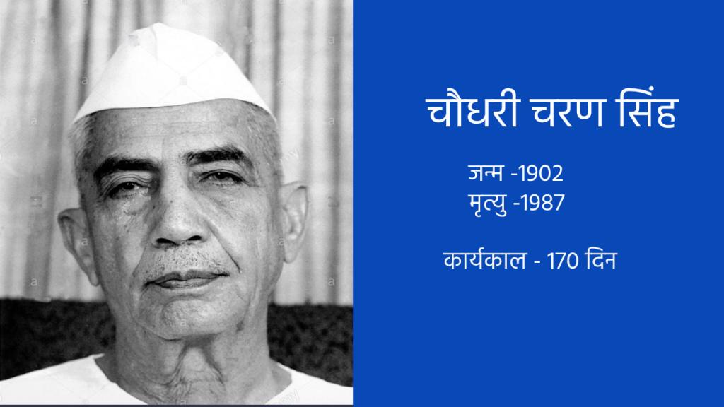 भारत के पाँचवें प्रधानमंत्री