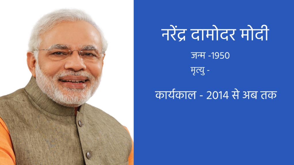 भारत के चौदहवें प्रधानमंत्री