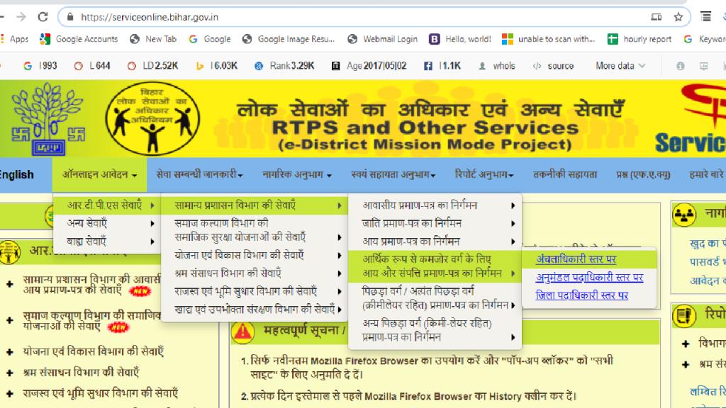 बिहार राज्य के लिए EWS Application ऑनलाइन